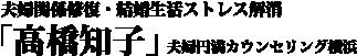 離婚回避 夫婦・家族問題 解決相談「高橋知子」修復カウンセリング