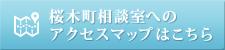 桜木町相談室へのアクセスマップはこちら